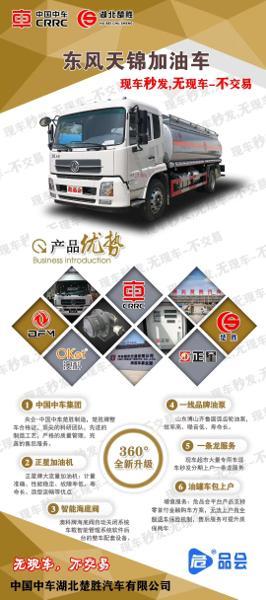 东风天锦加油车12.5方