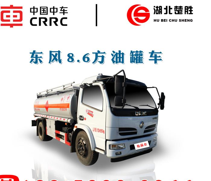 东风多利卡8.6方加油车
