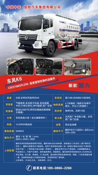 东风K6单桥粉粒物料运输车